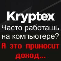 kryptex
